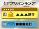 ドコモの「iアプリバンキング」に福岡銀行が対応——地方銀行で初