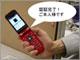 ケータイを振る動作で本人を確認——KDDI研、「腕振り認証システム」を開発