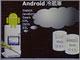 Androidの組み込み事例:「Android 冷蔵庫」が地震大国ニッポンを救う?