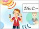 多人数で臨場感ある通話が可能に——ドコモ、新たな音声伝送技術を開発