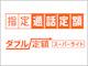 KDDI、24時間通話無料の「指定通話定額」と月額390円からの「ダブル定額スーパーライト」発表