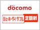 ドコモの「Biz・ホーダイ ダブル」、PC接続のデータ通信も定額に——上限1万3650円