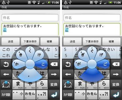 Androidユーザー必見の日本語入力アプリ「ATOKトライアル」 - ITmedia ...