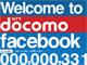ドコモがFacebookページ開設 端末をレビューできるコーナーも