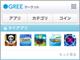 Androidアプリ「GREEマーケット」提供開始 au端末にプリイン