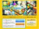 ライブドア、位置情報サービス「ロケタッチ」のAPIを公開