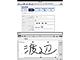業務用途のiPadに手書きの機能を——MetaMoJiがソリューション提供