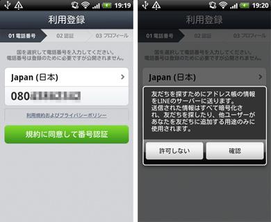 人気 チャット アプリ