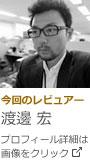 hwatanabe_profile.jpg