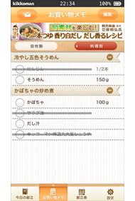 mk_recipe04.jpg