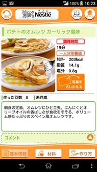 mk_recipe08.jpg