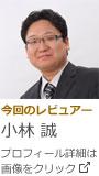 mkobayashi_profile.jpg