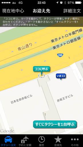 タクシー東京無線