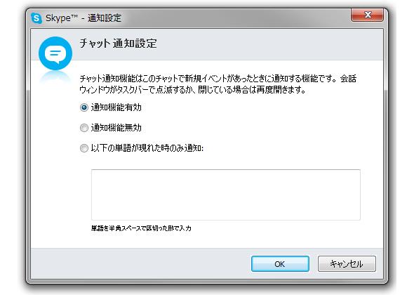 ts_skype03.jpg
