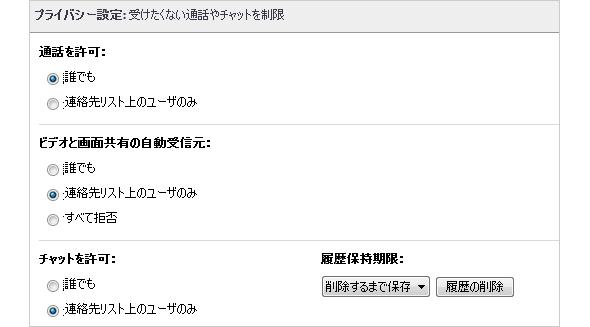 ts_skype05.jpg