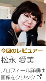 mmatsunaga_profile.jpg