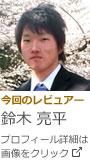 rsuzuki_profile.jpg