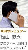 tfukuyama_profile.jpg