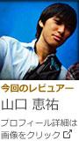 kyamaguchi_profile.jpg