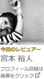 ymiyamoto_profile.jpg