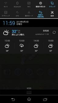 mk_weather_an01.jpg