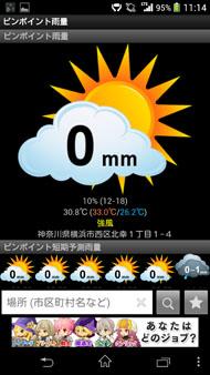 mk_weather_an03.jpg