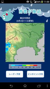 mk_weather_an08.jpg