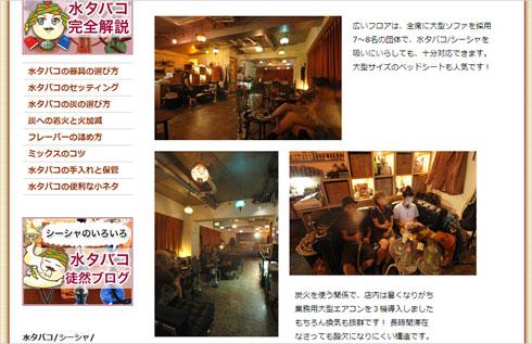 mm_shisha01.jpg