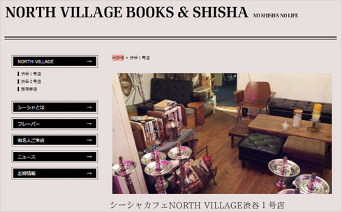 mm_shisha02.jpg