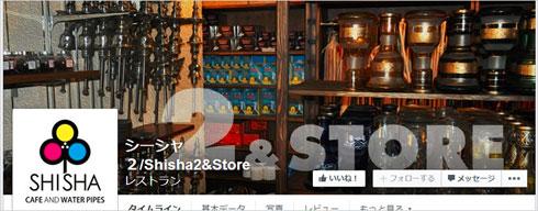 mm_shisha03.jpg