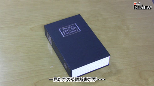 ts_booksafe01.jpg
