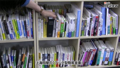 ts_booksafe02.jpg