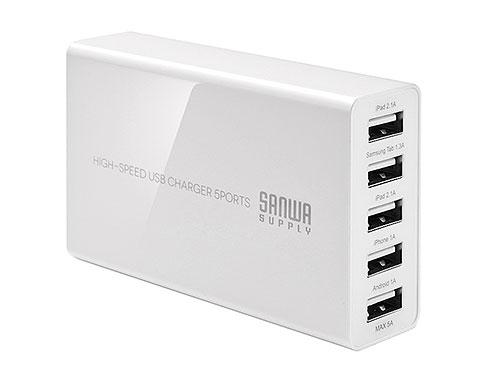 5ポートUSB充電器 700-AC010W(サンワダイレクト)