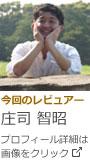 tshoji_profile.jpg