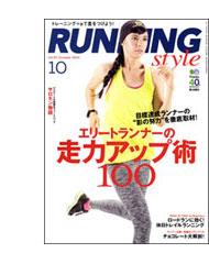 ts_running_style.jpg