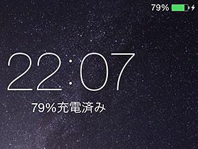 iPhone 6 Plus急速充電