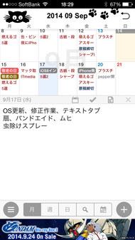ts_calendar03.jpg