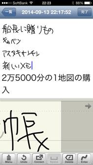 ts_memo03.jpg