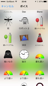 ts_voice03.jpg