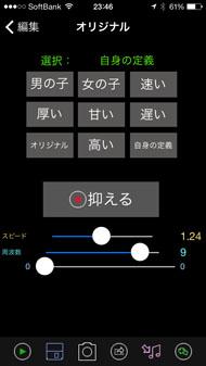 ts_voice08.jpg