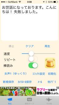 ts_voice09.jpg