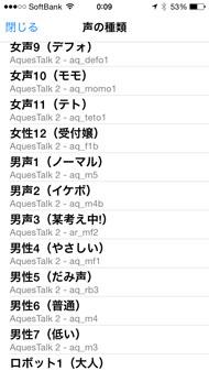 ts_voice10.jpg