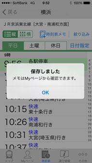 ts_norikae09.jpg