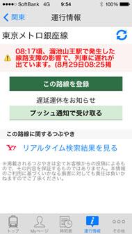 ts_norikae10.jpg