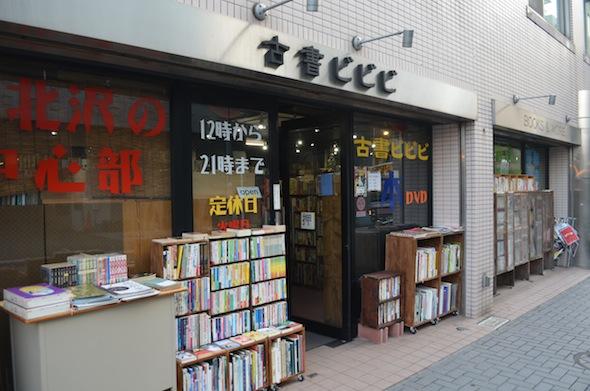 ts_shimokitabooks01.jpg