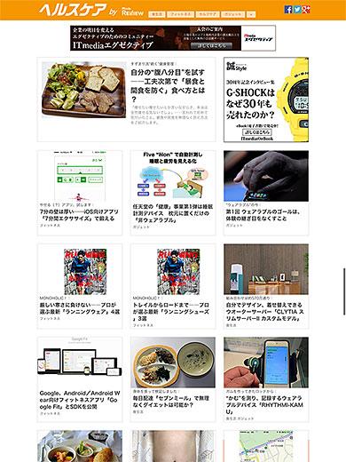 ヘルスケア by ITmedia REVIEW