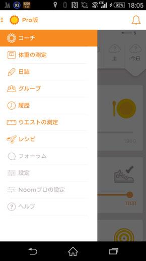 ts_noom02.jpg