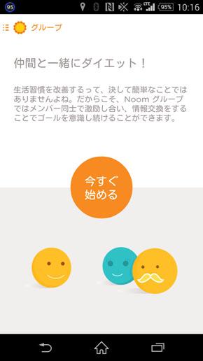 ts_noom01.jpg