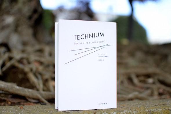 ts_technium.jpg
