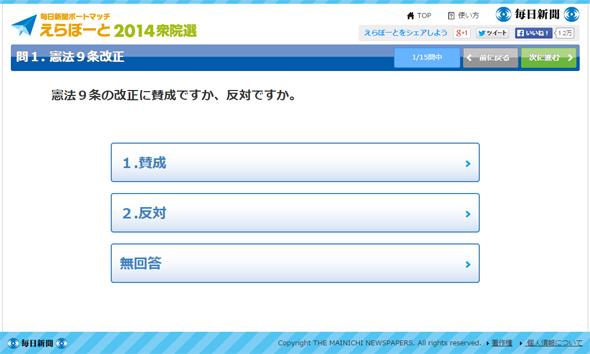 ts_votematch01.jpg